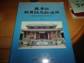 兴宁县教育志史料汇编(第二辑):华侨港澳同胞与兴宁教育