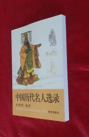 《 中国历代名人选录》【正版全新】
