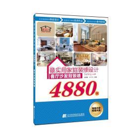 最实用家庭装修设计4880例:客厅沙发背景墙