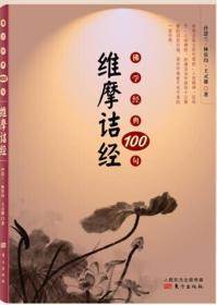 《佛学经典100句-----维摩诘经》