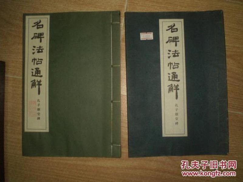 名碑法帖通解--孔子庙堂碑(昭和43年1版1印)带外函套