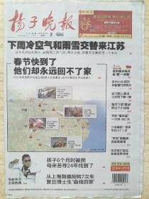 《扬子晚报》2013.2.3