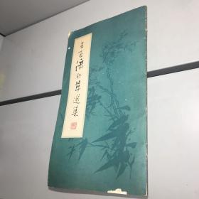 王孟潇行草选集 外品如图 内页干净较新【一版一印 正版现货   实图拍摄 看图下单】