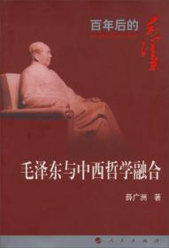 《百年后的毛泽东》丛书:毛泽东与中西哲学融合