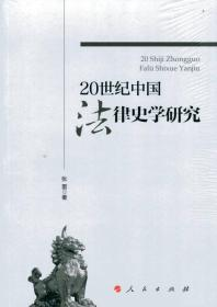 正版未翻阅        20世纪中国法律史学研究