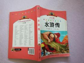 小学语文新课标阅读必备:水浒传(少儿版)(注音美绘本)实物拍图