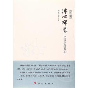 佛心禅意:中国佛学与佛教文化