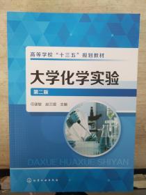 大学化学实验-第二版