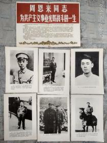 周恩来同志为共产主义事业光辉战斗的一生  图片