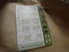 《邓石如研究丛刊》(第一辑、创刊号。仅出两辑!)