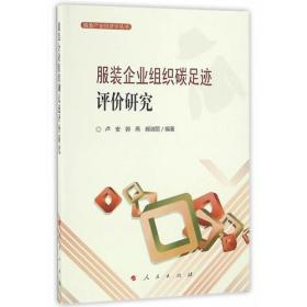 正版未翻阅        服装产业经济学丛书:服装企业组织碳足迹评价研究
