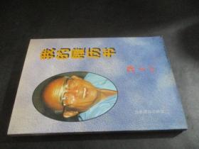 我的履历书 (宋庆龄基金会赠书)