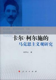 卡尔  柯尔施的马克思主义观研究