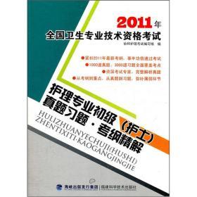 2011年全国卫生专业技术资格考试:护理专业初级(护士)真题习题·考纲精解