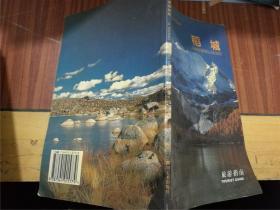 稻城旅游指南