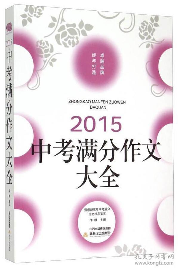 2015中考满分作文大全(佳佳林作文)