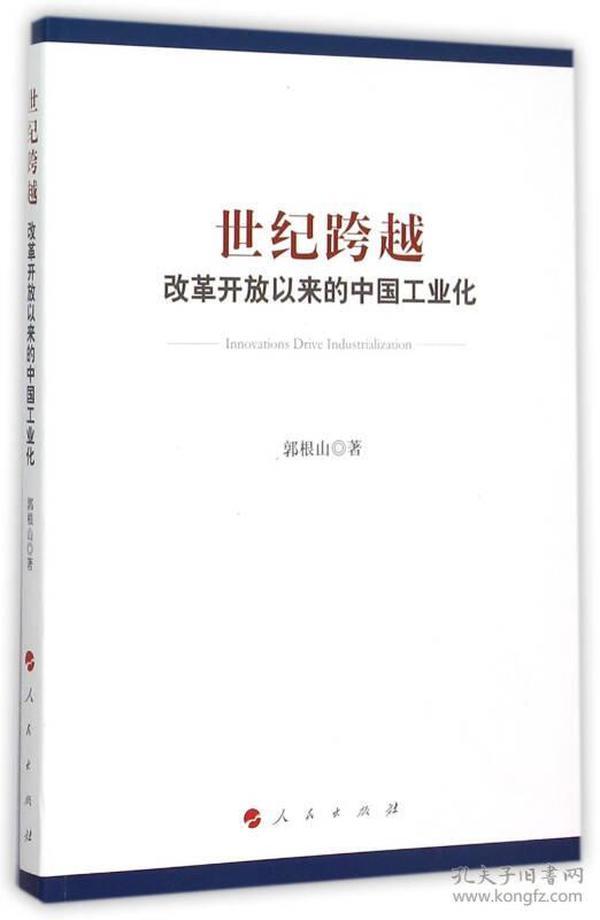 世纪跨越:改革开放以来的中国工业化