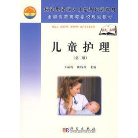 儿童护理(第二版)(高职高专)