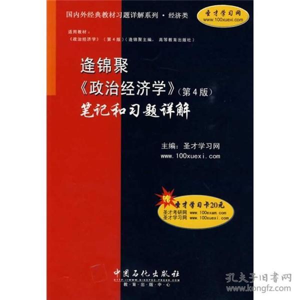 逄锦聚〈政治经济学〉(第4版)笔记和习题详解