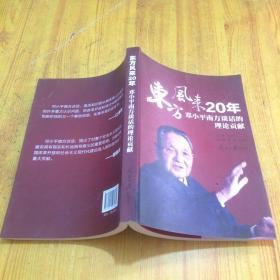 东方风来20年:邓小平南方谈话的理论贡献