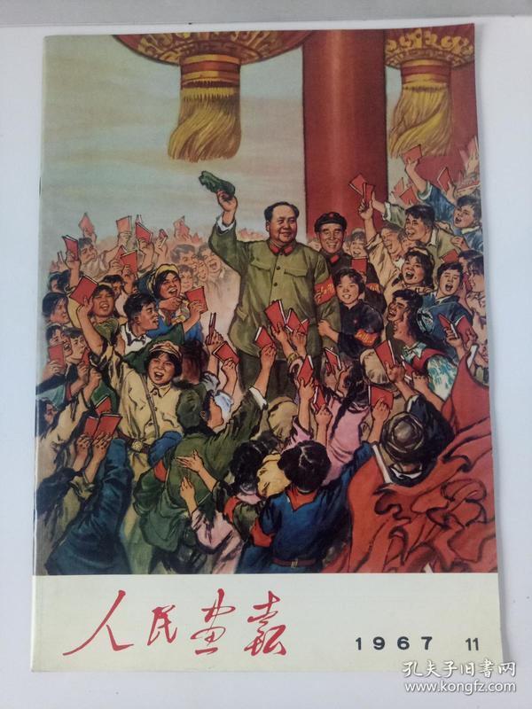 书画报·解放军画报1967年第11期【伟大的里程碑-纪念党的八届十一中全会召开一周年】