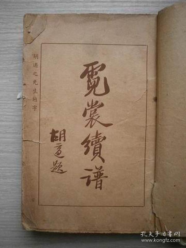 (国学珍本文库)霓裳续谱(民国)