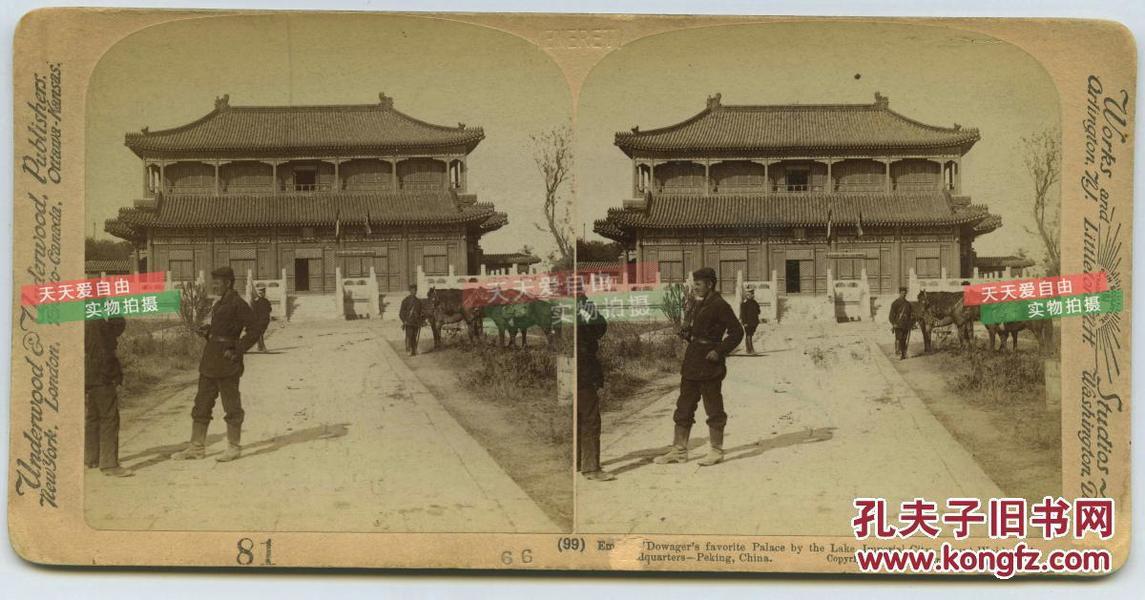 1900年被八国联军元帅瓦德西征用作为司令部的北京中南海紫光阁—