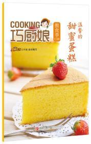 温馨的甜蜜蛋糕