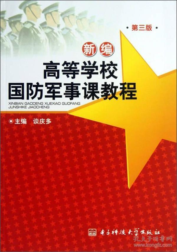 新编高等学校国防军事课教程(第3版)