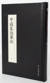 丁敬(中国篆刻聚珍 第二辑 名家印第6卷 精装 全一册)