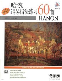 【正版包邮】原版引进 哈农钢琴指法练习60首 附CD一张