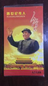跨世纪伟人,毛泽东毛主席像章板册,三开(120枚)喜欢别错过..