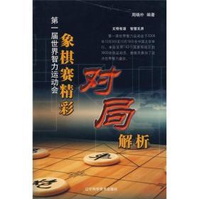 第一届世界智力运动会:象棋赛精彩对局解析