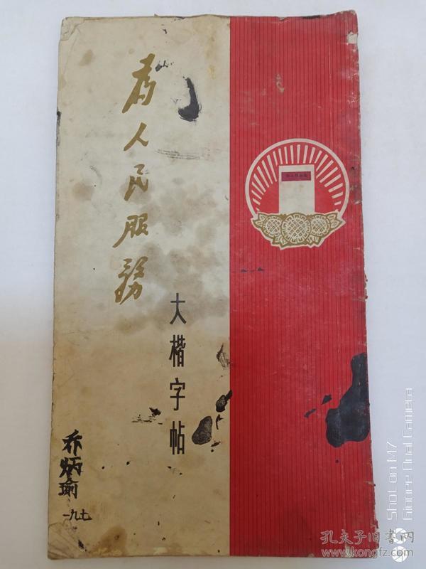 为人民服务大楷字帖1972年