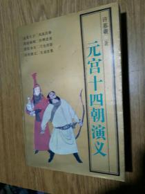 演义小说: 元宫十四朝演义 许慕羲著