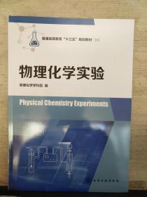 物理化学实验.