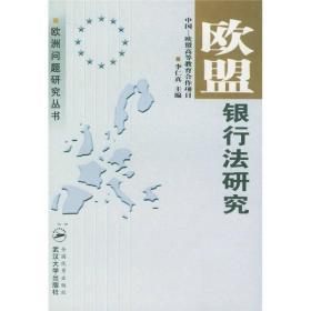 欧盟银行法研究