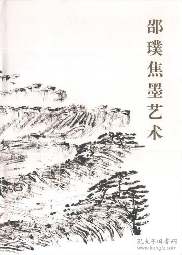 邵璞焦墨艺术
