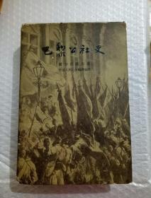 巴黎公社史(1961一版二印精装本)