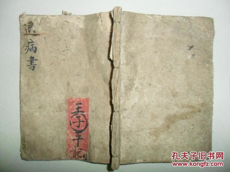 手抄本,道教《灵符退病书》,从初一日到三十日不同的祛病灵符,共38面,不缺.