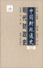 T-中国财政通史(第六卷)明代财政史