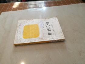 组合几何(一版一印仅印3630册本店独售)
