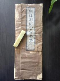 元代普寧藏:《別譯雜阿含經卷第十一》 一冊一卷首尾全。有原護套,麻紙,二指簾紋。有刻工:徐秀。