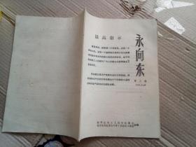文革资料: 永向东  第八期