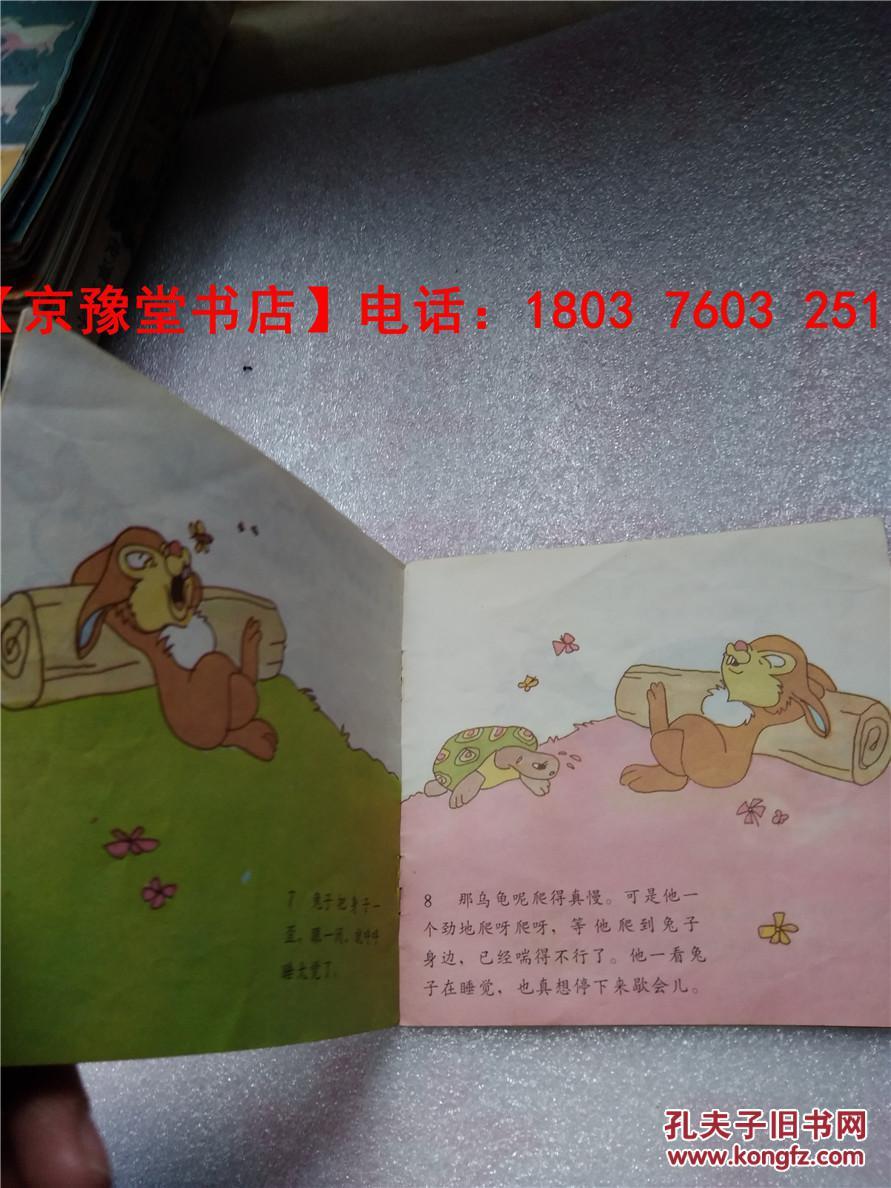 龟兔赛跑(48开彩色连环画)图片