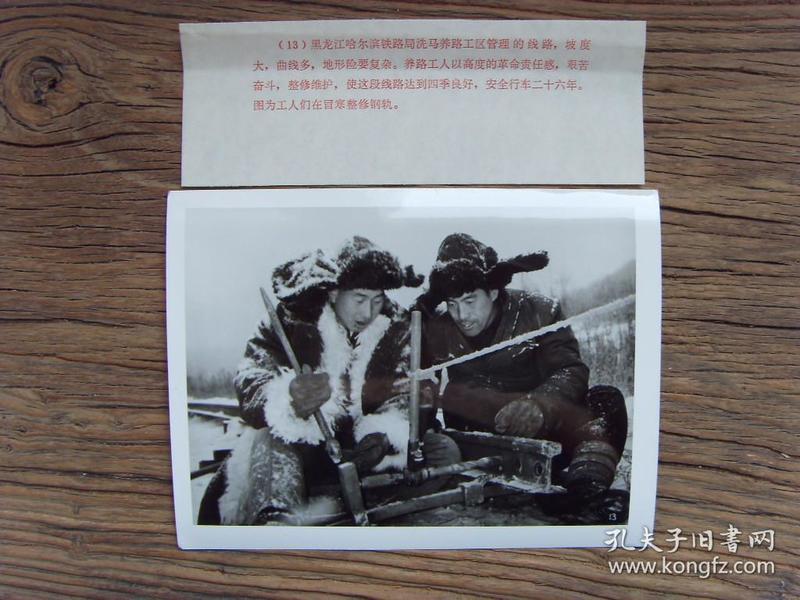 老照片:【※1973年,黑龙江哈尔滨铁路局洗马养路工区,铁道工人冒风雪修整火车铁轨※】