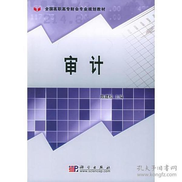 审计——+全国高职高专财会专业规划教材