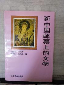 新中国邮票上的文物