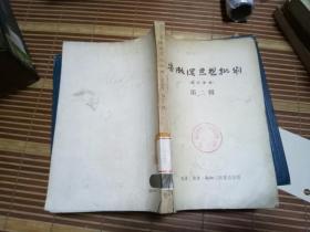 梁漱溟思想批判(论文汇编) 第二辑