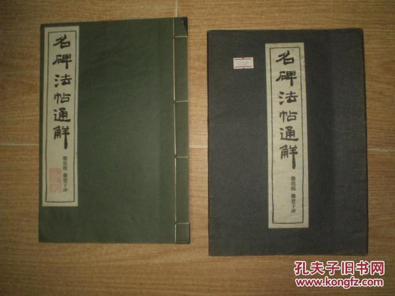 名碑法帖通解--爨龙颜、爨宝子碑(昭和35年1版1印)带外函套